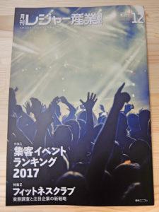 月刊レジャー産業資料 2017年12月 VIBESRECORDS