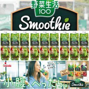 野菜生活100グリーンスムージープレゼントキャンペーン|バイブスレコード