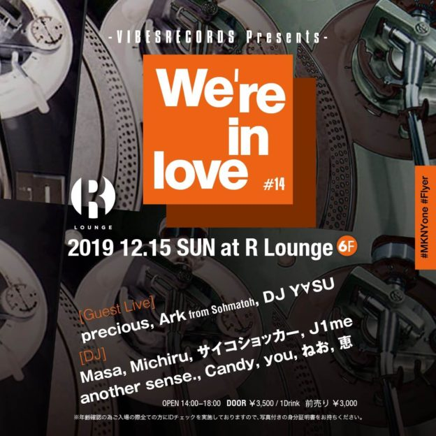 イベント情報 -VIBESRECORDS Presents- We're in love #14 @ R Lounge