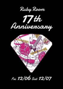 RUBYROOM 17th ANNIVERSARY!!