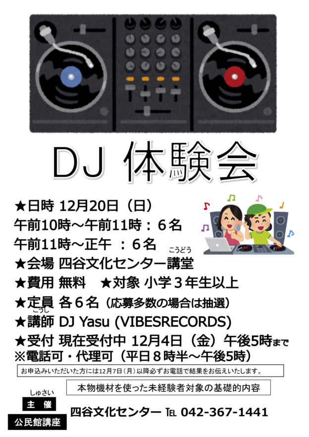 東京都府中市立四谷文化センター講堂での無料DJ体験会のチラシ